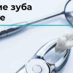 удаление зубов в москве