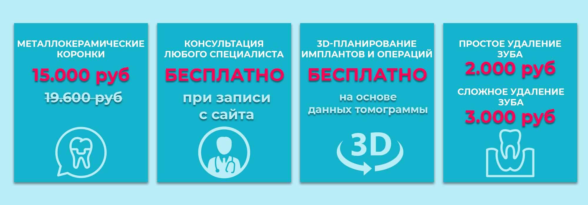 акции в стоматологии А-2