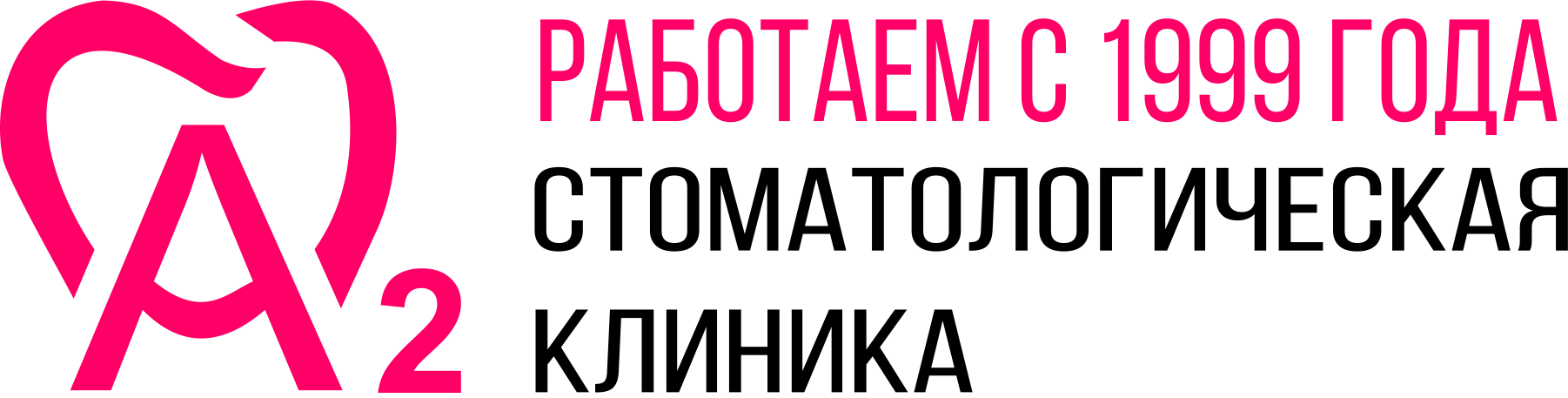 Стоматология А-2